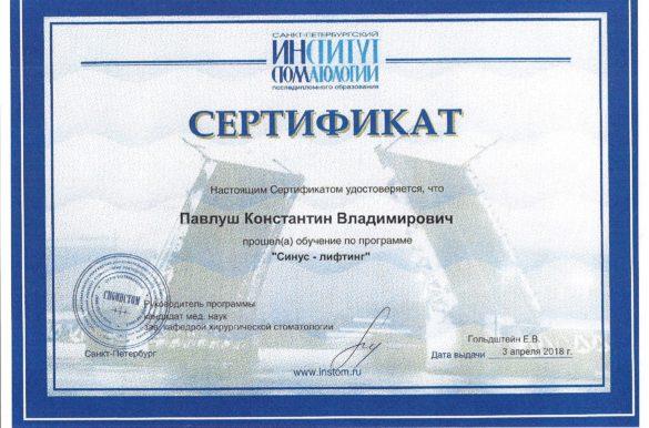"Сертификат ""синус-лифтинг"""