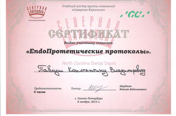 Сертификат EndoПротетические протоколы
