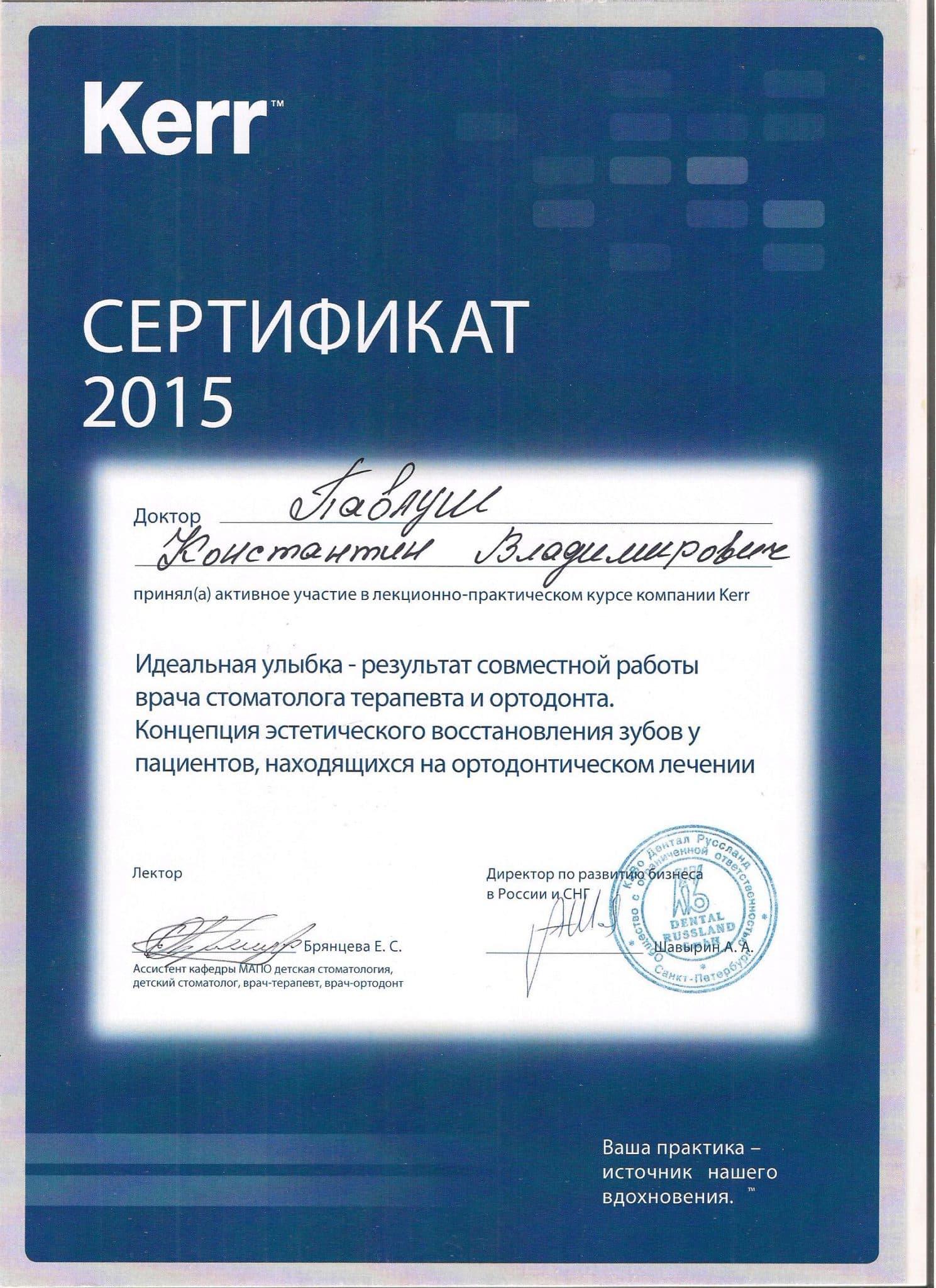 """Сертификат о прохождении курсов в компании """"Kerr"""""""