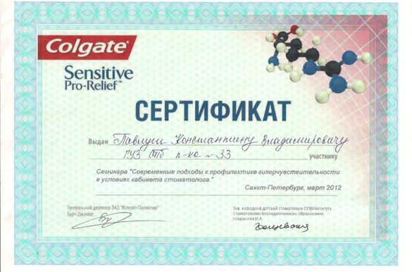 Сертификат Colgate Sensitive Pro-Relief