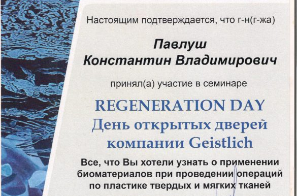 Семинар Regeneration Day