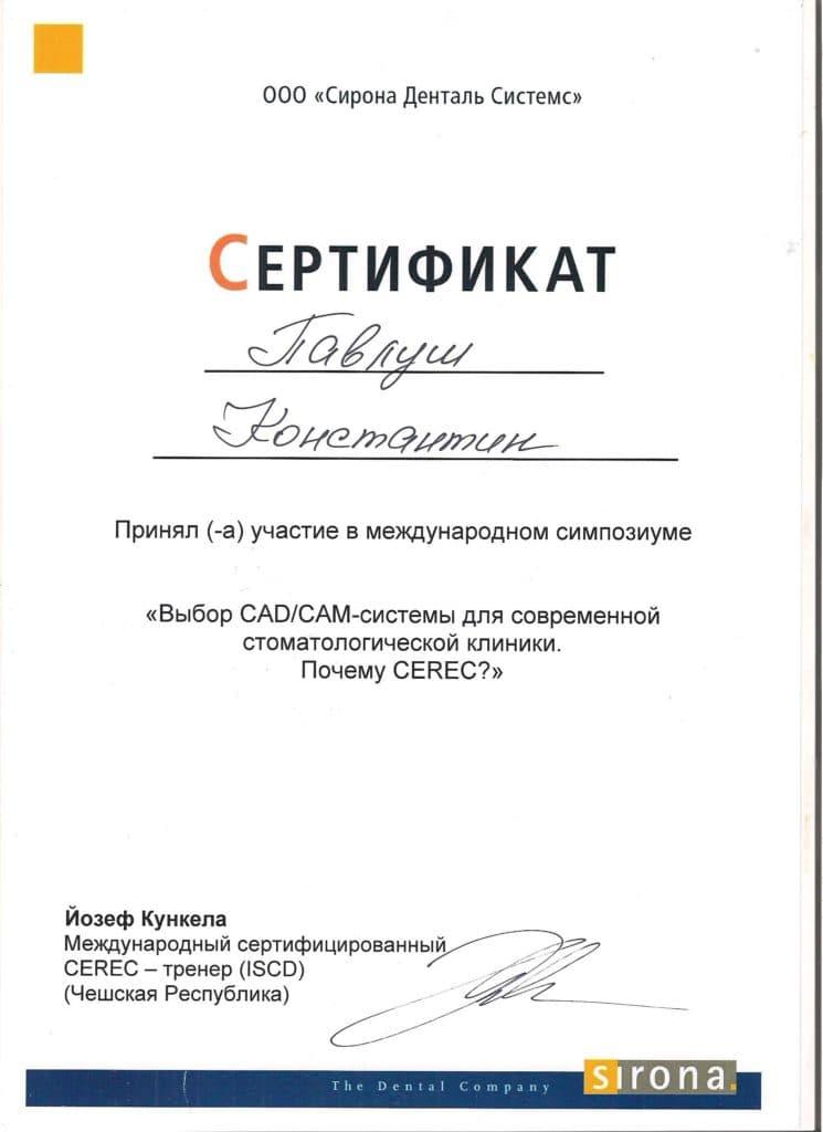Международный симпозиум.Выбор CAD/CAM-системы