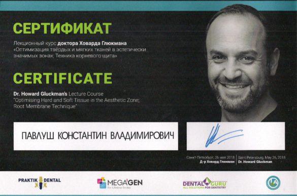 Сертификат доктора Ховарда Глюкмана