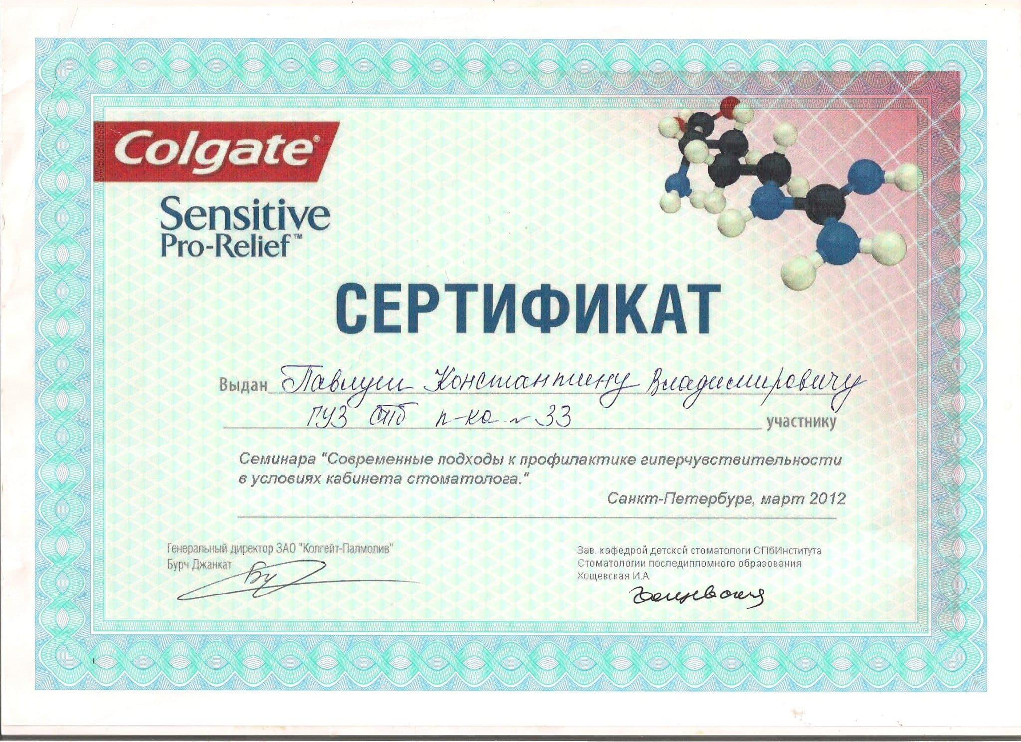 Сертификат Colgate Sensitive Pro-Relief