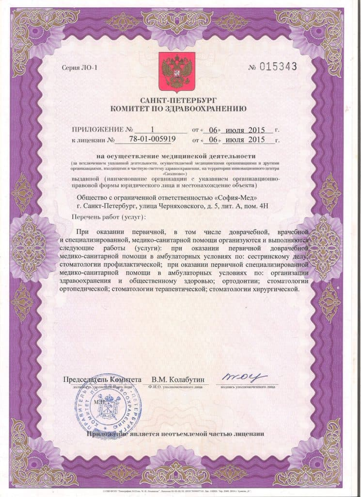 Лицензия на осуществление медицинской деятельности София Мед