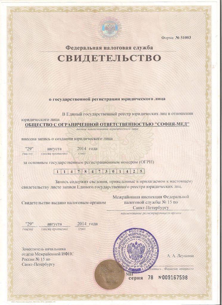 Свидетельство о регистрации юридического лица ООО