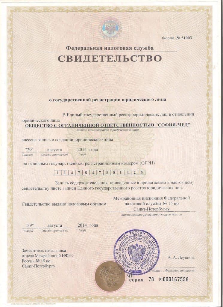 """Свидетельство о регистрации юридического лица ООО """"СОФИЯ-МЕД"""""""