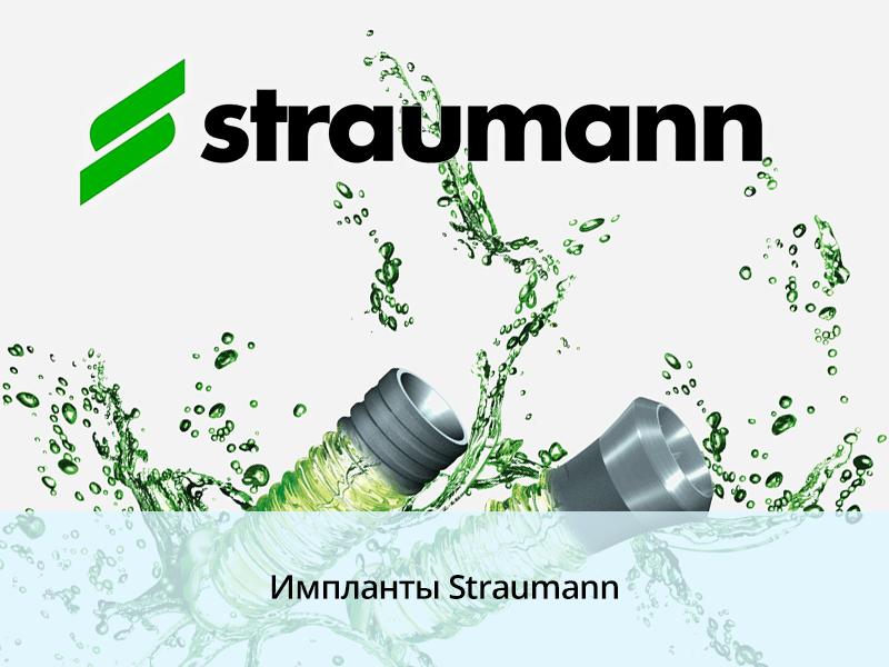 Импланты Straumann уход