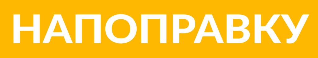 """Оставить отзыв о клинике """"уЗубного"""" на напоправку.ру"""